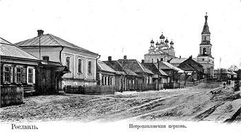 Петропавловская церковь в Рославле