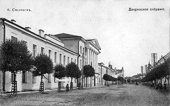 Смоленск. Дворянское собрание