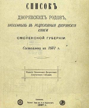 Список дворянства Смоленской губернии