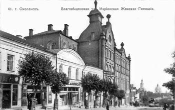 Смоленск. Мариинская женская гимназия