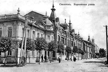 Смоленск. Королевская улица