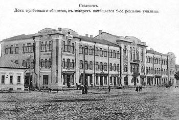 Смоленск. Дом купеческого об-ва и 2-е реальное училище