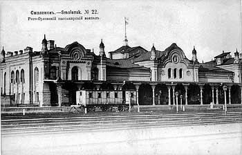 Смоленск. Вокзал