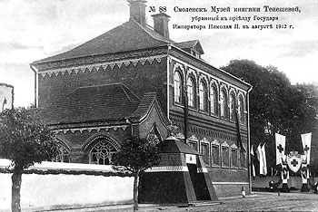 Музей княгини Тенешевой