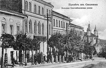 Благовещенская улица в Смоленске