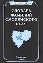 Словарь фамилий Смоленского края