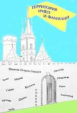 Территория имен и фамилий